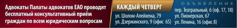 Адвокатская палата ЕАО