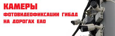 Фотовидеофиксация ГИБДД