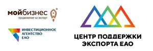 Центр поддержки экспорта ЕАО
