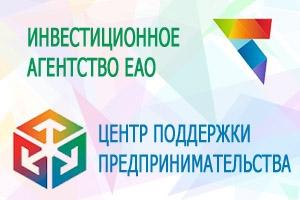 Инвестиционное агентство ЕАО и Центр поддержки предпринимательства ЕАО