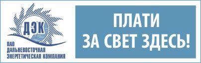 ДЭК - Реклама