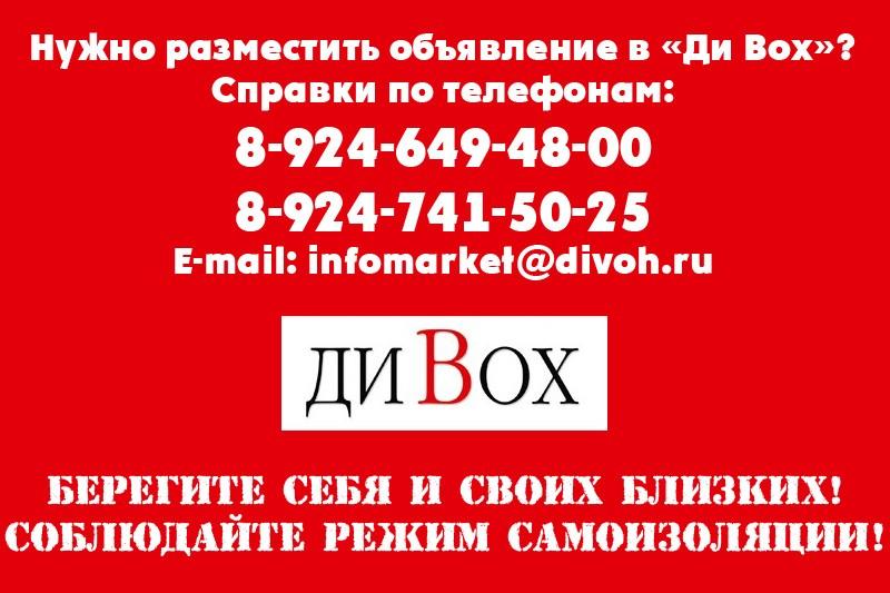 Объявления в «Ди Вох» по телефону