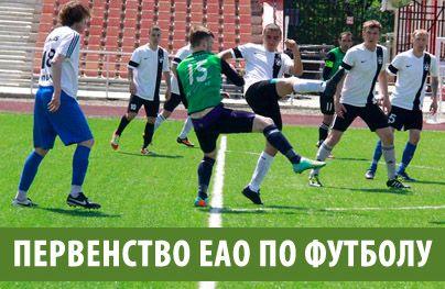 Первенство ЕАО по футболу