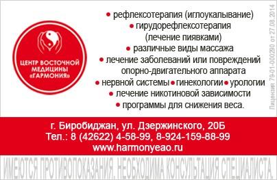 Центр восточной медицины «Гармония»