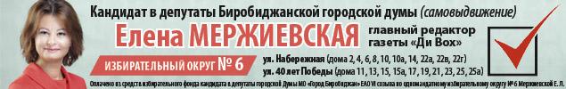 Мержиевская Е.Л.