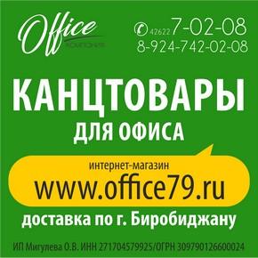 Офис79