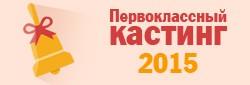 Суперконкурс «Первоклассный кастинг - 2015»
