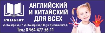Образовательный центр «Полиглот»