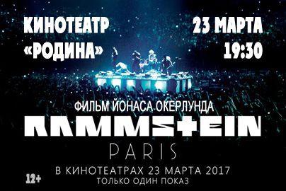 Фильм-концерт «Rammstein Paris» в кинотеатре «Родина»