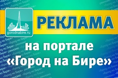 Реклама на gorodnabire.ru