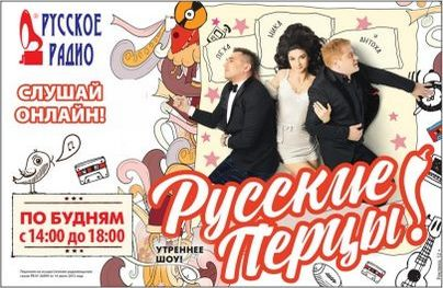 Слушай онлайн «Русское Радио»!
