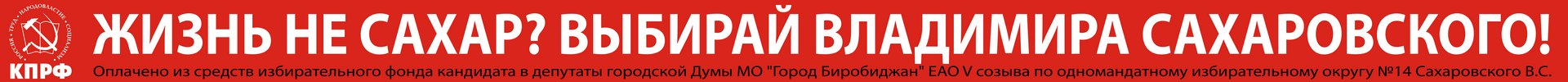 Голосуйте за Владимира Сахаровского