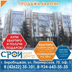 Строительная компания «Стройэлитцентр»