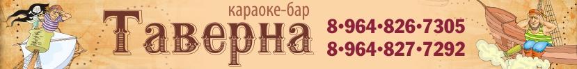 Кафе «Таверна»