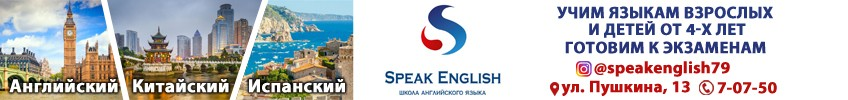 Школа английского языка Speak English