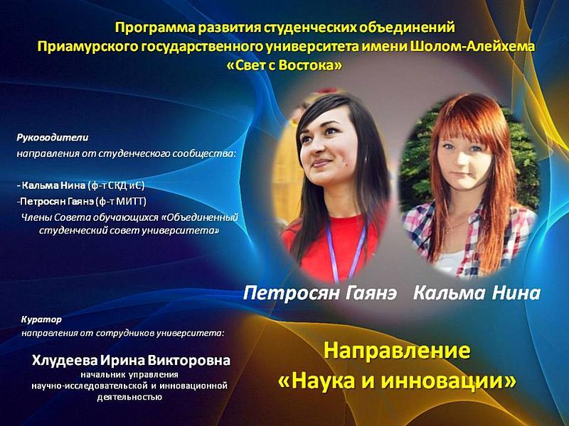 Конкурс на развитие программы 2017