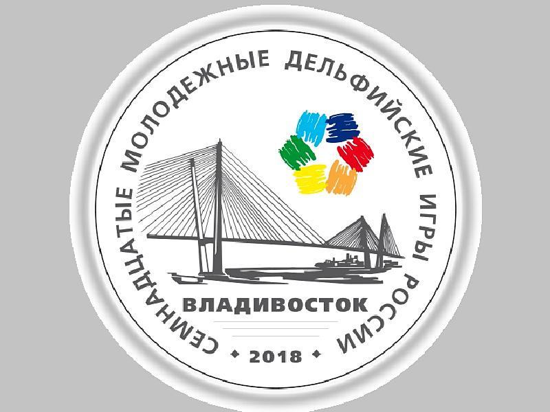 Молодежные Дельфийские игры стартуют воВладивостоке