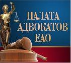 Палата адвокатов ЕАО