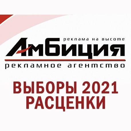 Выборы 2021. Расценки. Рекламное агенство