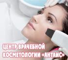 Центр врачебной косметологии, салон красоты «Антаис»