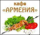 Кафе «Армения»