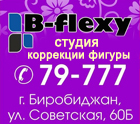 B-flexy студия коррекции фигуры