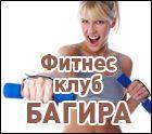 Фитнес-клуб «Багира»