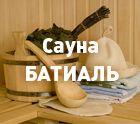 Сауна «Батиаль»