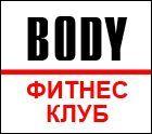 Фитнес-клуб «Body»