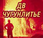 Литейный завод ООО «ДВ чугунлитье»