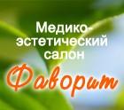 Медико-эстетический салон «Фаворит»