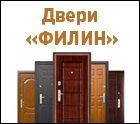 Компания «Филин-Двери»