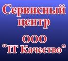 СЦ IT КАЧЕСТВО