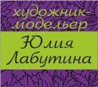 Лабутина Юлия, Парикмахер-универсал