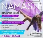 Студия Namaste