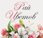 Компания «Рай Цветов»