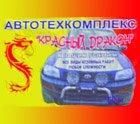 Автосервис «Красный дракон»
