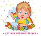 Детская парикмахерская «Улыбашка»