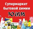 Супермаркет бытовой химии «Юми»