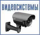 Компания «Видеосистемы»