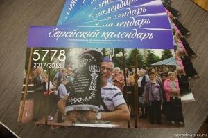 Картинки по запросу календарь еврейский 2018