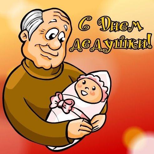 Поздравление дедушке с рождением внука прикольное