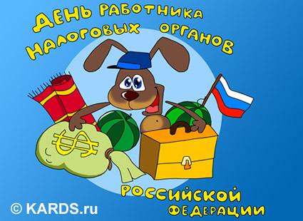 День работника налоговой поздравления с