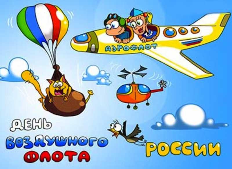 С днём воздушного флота поздравления
