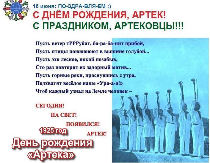 так поздравление лагеря с юбилеем в стихах белорусские