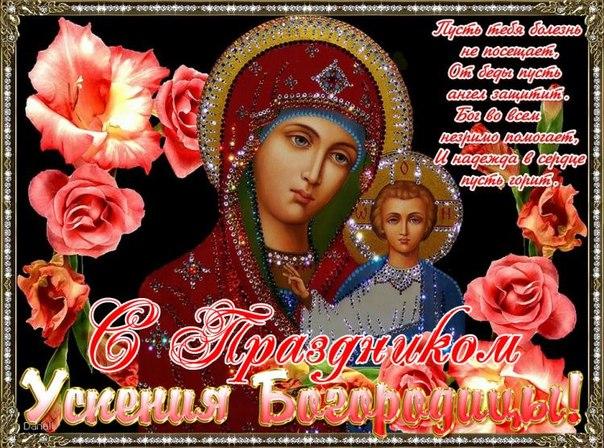 Поздравление с праздником с пресвятой богородицей