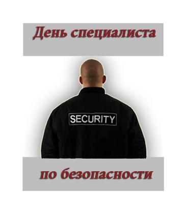 Поздравления с службы безопасности