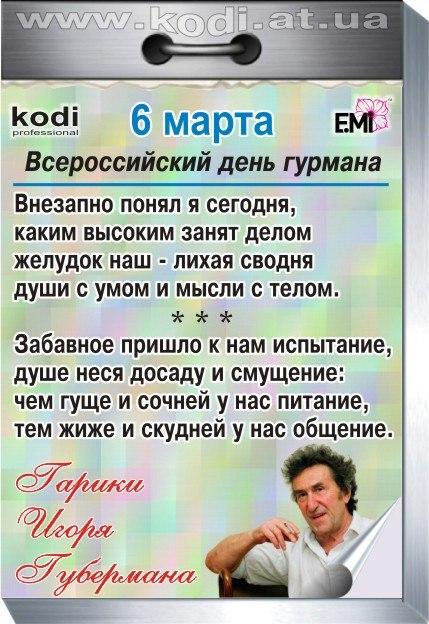 Всероссийский день гурмана открытки
