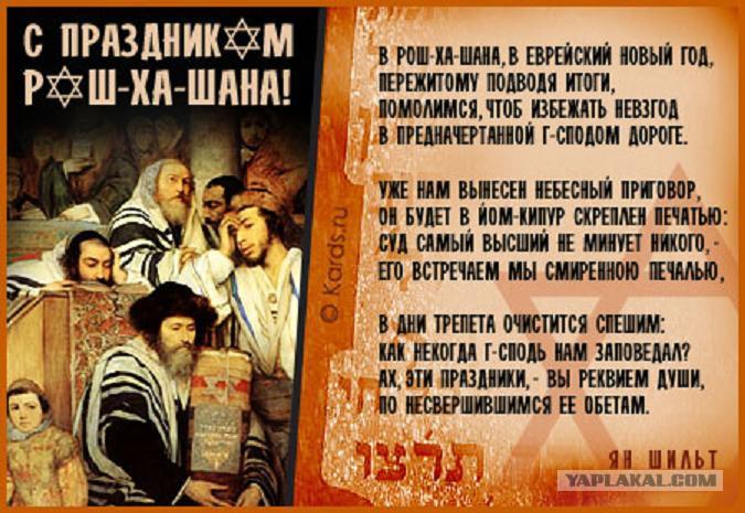 Еврейские поздравления на новый год