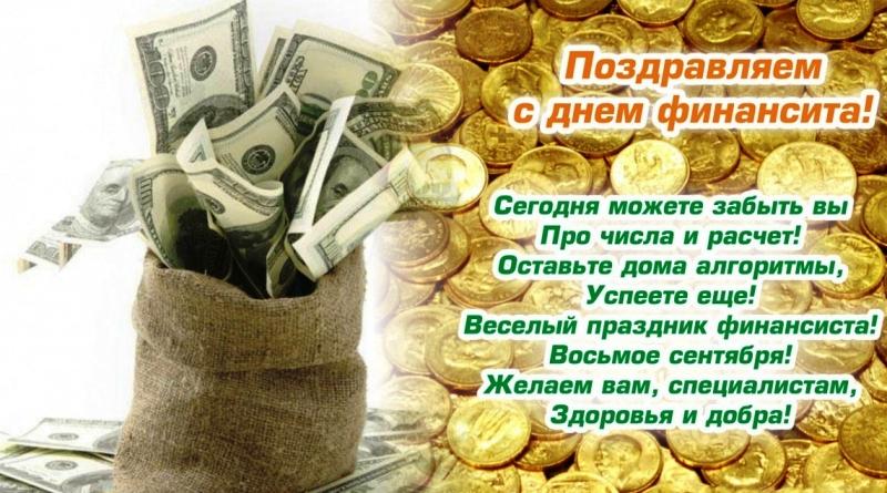 Поздравления с днем финансистов открытки с